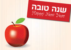 Shana tova Jewish apple Royalty Free Stock Images