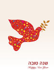 shana tova Jewish Royalty Free Stock Photos