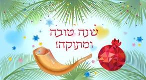 Shana Tova ! Nouvelle année juive illustration stock