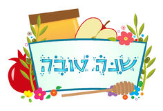 Shanah Tova Banner Royalty Free Stock Images