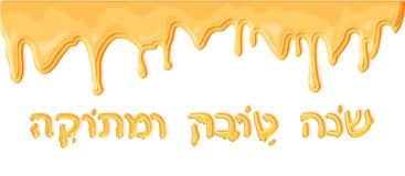 Shanah Tovah Umetukah honey effect text vector Royalty Free Stock Image
