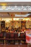 Shandong hometown restaurant Stock Photos
