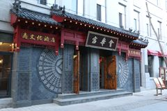 Shang culture hotel,Laodaowai Chinese Baroque the district of history and culture. ,The old grey house,in Harbin, China,The yellow gate, the gray wall Stock Photo