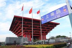 Shanghai  china art palace Stock Images