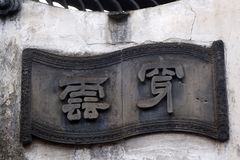 Chinese word. SHANGHAI, CHINA- JAN 22, 2018: Chinese word `through cloud` mounted on the wall inside the Yu Garden in Shanghai stock photography