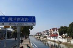 Street view of Zhoupu town in Shanghai Stock Photo