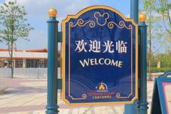 Shanghai Disney semesterort Kina royaltyfri bild