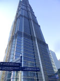 Shanghai Jinmao tower Stock Photo