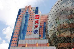 Shanghai  Metro City Stock Photos