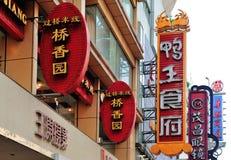 Shanghai Nanjin Road Stock Images