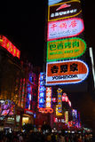 Shanghai nanjing road pedestrian street at night Royalty Free Stock Photography