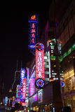 Shanghai nanjing road pedestrian street at night Stock Image