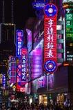 Shanghai Nanjing väg på natten Arkivbilder
