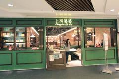 Shanghai Po Po restaurang i Hong Kong arkivbild