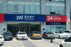 Shanghai Pudong Development Bank Stock Photos