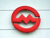 Shanghai subway sign Stock Photo