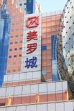Shanghai tunnelbanastad Arkivbild