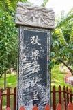 SHANXI, ΚΊΝΑ - 11 του Σεπτεμβρίου 2015: Μνημείο Di Renjie Hometown Στοκ Φωτογραφίες