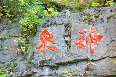 SHANXI, CHINA - 19 Sept. 2015: Heng Shan een beroemd landschap in H Royalty-vrije Stock Foto