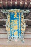 SHANXI, CHINE - septembre 03 2015 : Temple de Shuanglin (monde Heri de l'UNESCO Photos stock
