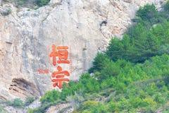 SHANXI KINA - Sept 19 2015: Heng Shan ett berömt landskap i H Royaltyfri Foto