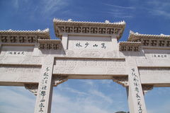 Shaolin gate Royalty Free Stock Photos