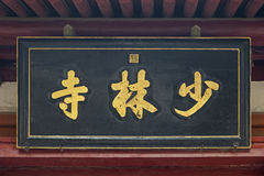 Shaolin Temple Stock Photography