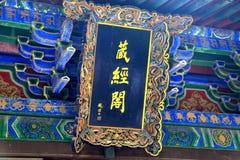 Shaolin Temple, o lugar de nascimento de Shaolin Kung Fu Imagens de Stock