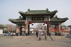 Shaoling wejście park Obraz Royalty Free