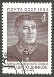 Shaposhnikov στοκ φωτογραφία με δικαίωμα ελεύθερης χρήσης
