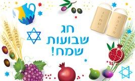 Shavuot-Symbol-Grußkarte Israel stock abbildung