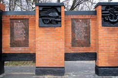 Shchyolkovo. A memorial wall with the names of the heroes of the Great Patriotic War 1941-1945 from Shchyolkovo. fragment Stock Images