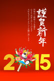 Sheep Kumade And 2015, Greeting On Red. 3D render illustration For The Year Of The Sheep,2015 vector illustration