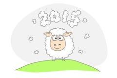 Sheep symbol 2015. A cartoon sheep symbol 2015 on east calendar royalty free illustration