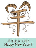 Sheep Year Icon. Illustration of modified sheep Chinese word, sheep icon behind Royalty Free Stock Photography