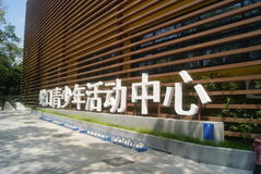 Shekou Youth Activity Center, in China Stock Photography
