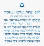 Shema Israel ilustración del vector
