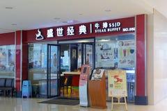 Shengshijingdian (兴旺的时代经典之作)牛排餐馆 库存照片