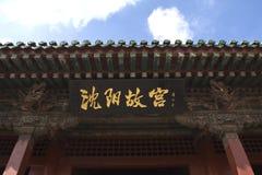 Shenyang imperialny pałac Fotografia Stock