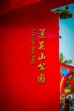 SHENZEN, CHINA - 29 JANUARI, 2017: Ingangsteken in Lian Hua Shian-park, groot groen recreatief binnen geschreven gebied, royalty-vrije stock fotografie