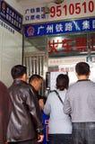Shenzhen, Κίνα: αγοράζοντας εισιτήρια τραίνων Στοκ Φωτογραφίες