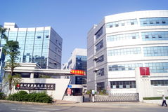 Shenzhen, Κίνα: βιομηχανικά κτήρια Στοκ φωτογραφίες με δικαίωμα ελεύθερης χρήσης