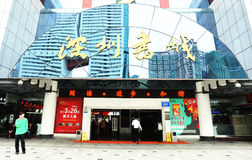 Shenzhen book mall Stock Images
