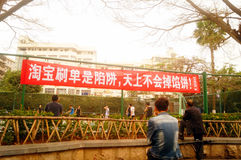Shenzhen, China: advertising banners to prevent online fraud Royalty Free Stock Images