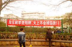 Shenzhen, China: advertising banners to prevent online fraud Stock Image