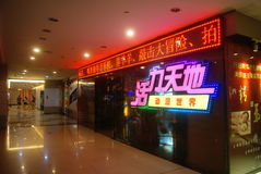 Shenzhen, China: animation game room Stock Photography