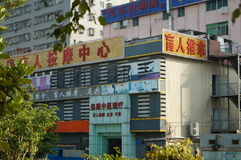 Shenzhen, China: Blind Massage Center Royalty Free Stock Photo