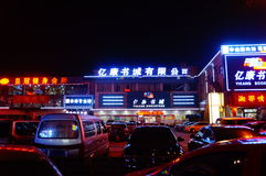Shenzhen, China: Bookstore night landscape Stock Image