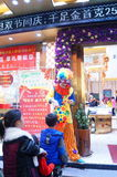 Shenzhen, China: clown promotions Royalty Free Stock Photography
