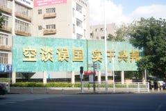Shenzhen, China: Deng Xiaoping quotations ad signboard Stock Photo